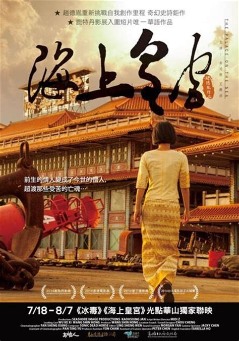 film china action 2014 2014 taiwan movies m z action movies adventure
