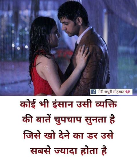 best love shayari best hindi love shayari for lover hindi wishes 23