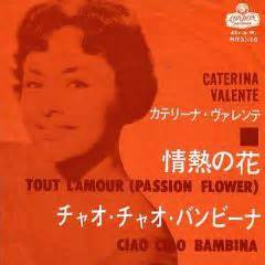 caterina valente passion flower クラシックをポップス化した曲 11 カテリーナ ヴァレンテ 情熱の花 caterina valente