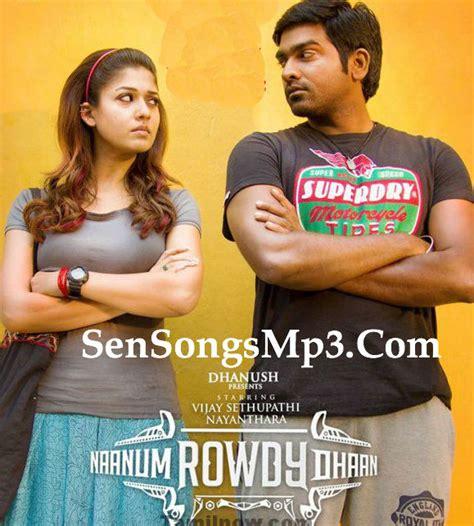 Download Mp3 From Naanum Rowdy Dhaan | naanum rowdy dhaan mp3 songs free download 2015 tamil songs