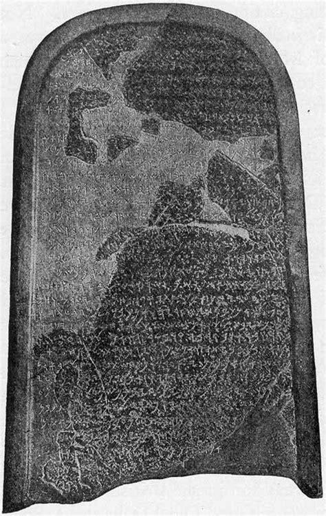 Pedra Moabita – Wikipédia, a enciclopédia livre