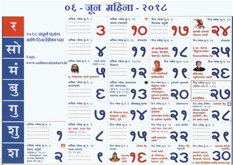 Calendar 2018 Kalnirnay Marathi Pdf June Month Kalnirnay Calendar 2018 June Kalnirnay 2018