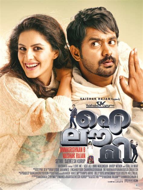 film love me 2012 i love me movie poster 9 of 13 imp awards