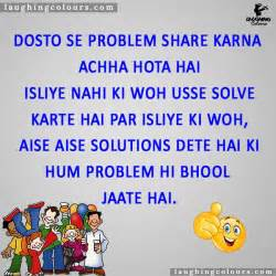 Friendship Poems In Hindi » Home Design 2017