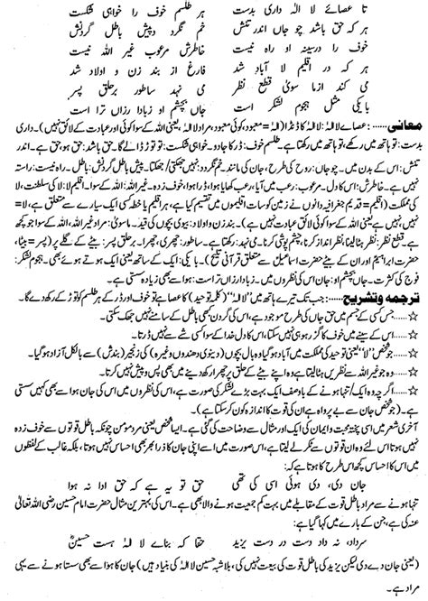 Essay On Allama Iqbal In Urdu For Class 6 by Essay Allama Iqbal Buy Paper