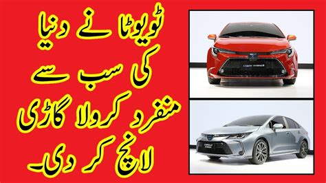 Toyota Xli New Model 2020 by New Toyota Corolla 2020 Model In Pakistan 12th Generation