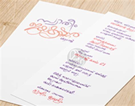 Invitation Letter Malayalam Minimal Typographic Malayalam Wedding Card On Behance