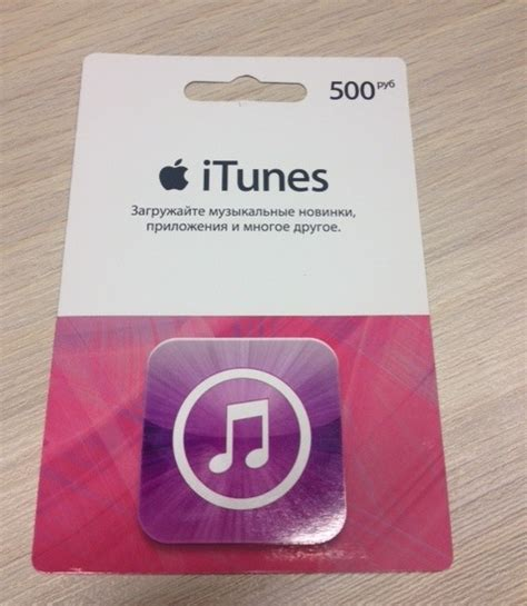 Itune Store Gift Card - itunes gift card russia code for 500 rubles