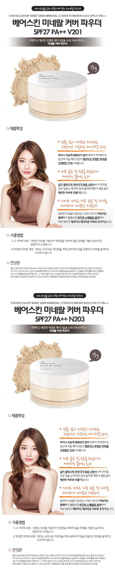 Tfs Bare Skin Mineral Cover Powder Spf27 Pa V201 the shop bare skin mineral cover powder spf27 pa 15g kbeauty original