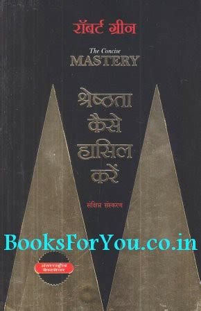 the concise mastery the shreshthta kaise hasil kare hindi translation of the concise mastery books for you