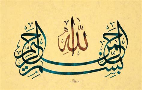 gambar kaligrafi  keren cocok  jadi wallpapermu