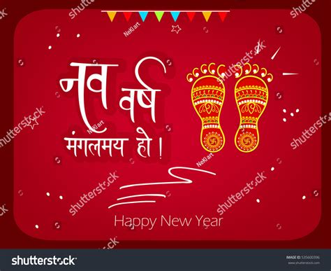 hindu new year greetings stock vector vector illustration