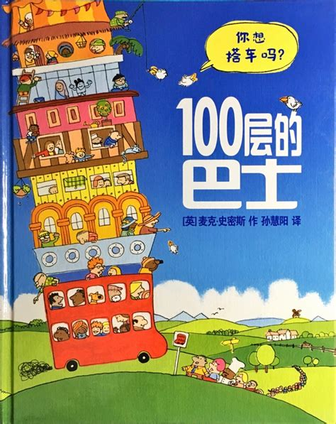 the hundred decker bus the hundred decker bus 100层的巴士 绘本