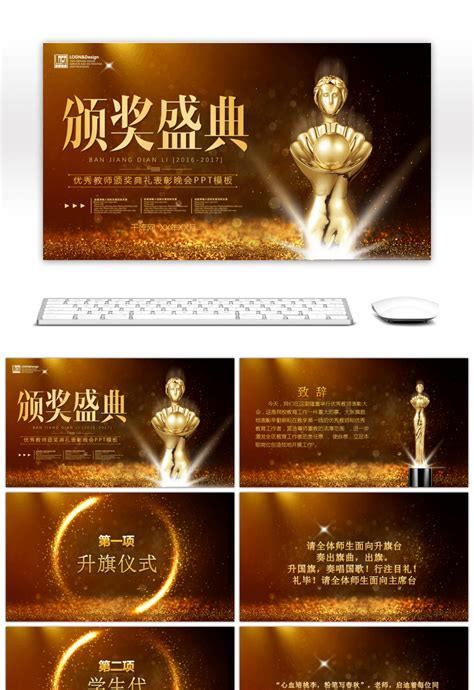 Awesome Golden Teachers Award Ceremony Commendation Party Ppt Template For Unlimited Download On Awards Ceremony Powerpoint Template Free