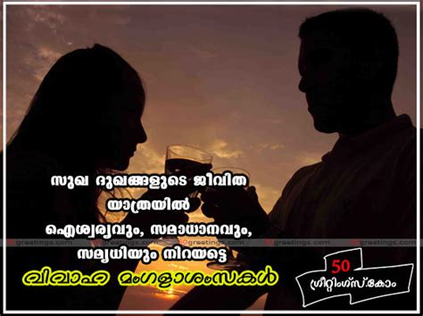 Wedding Anniversary Quotes For Malayalam by Wedding Anniversary Greetings For Husband In Malayalam