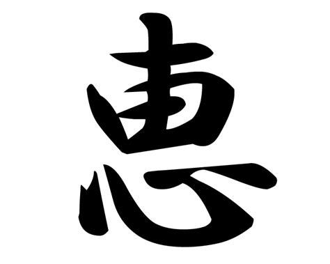 kanji tattoo soul image gallery japanese kanji for soul