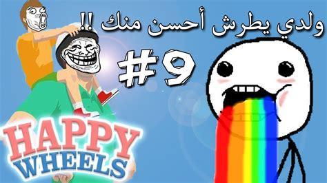 happy wheels full version google search هابي ويلز happy wheels ولدي يطرش أحسن منك 9 youtube