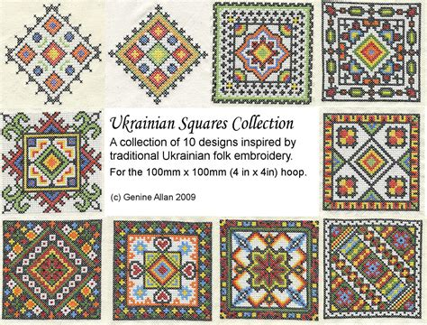 embroidery design cross ukrainian cross stitch squares machine embroidery by