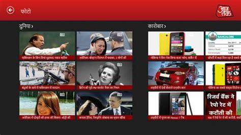 aaj tak mobile aaj tak for windows 10 pc mobile free