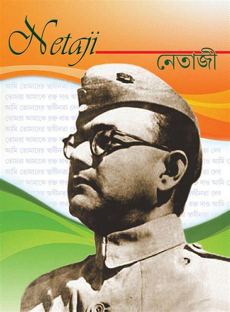netaji biography in english chand subash biography