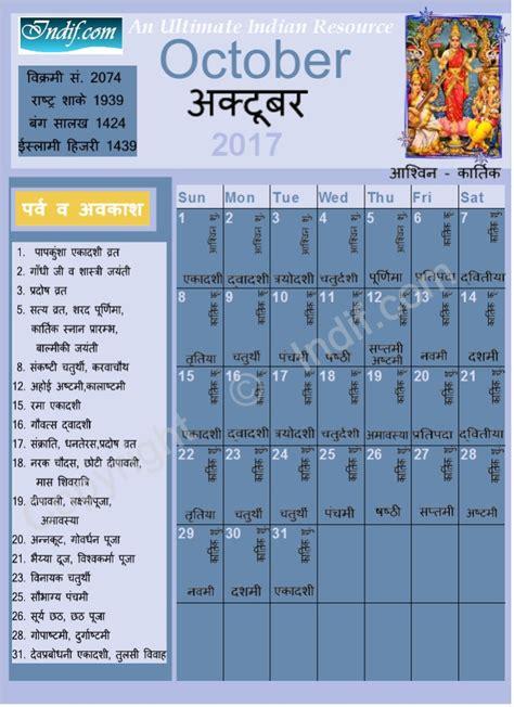 Calendar Oct 2017 October 2017 Indian Calendar Hindu Calendar