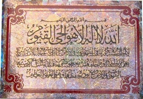 Kursi Guru wallpapers guru ayatal kursi
