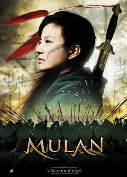 film vire china komedi mulan savaş 231 ı prenses mulan warrior princess full izle
