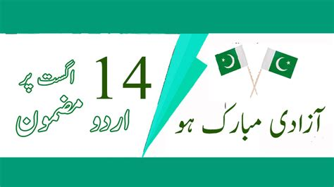 14 August Essay by Pakistan Independence Day 14 August Essay In Urdu