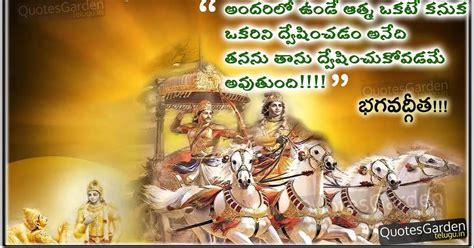 bhagavad geeta quotations  telugu quotes garden telugu
