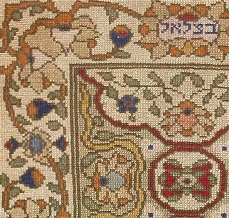 school carpets and rugs antique israeli rug from the bezalel school in jerusalem at 1stdibs