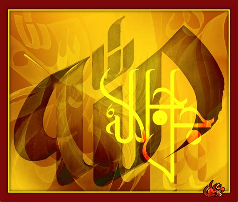 Poster Wall Decor Lahfaz Alloh Swt allah swt collage by aimalee on deviantart
