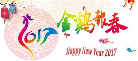 new year wishes pinyin new year greetings 2017 wishes messages quotes