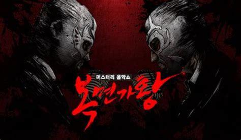 dramanice king of masked singer king of mask singer episode 123 english subtitle
