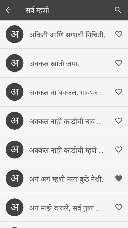 Marathi Mhani para Android - APK Baixar