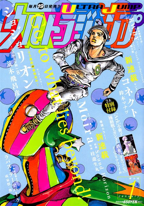 libro jojos bizarre adventure part jojos bizarre adventure part 8 jojolion 49 page 1 read jojos bizarre adventure part 8 jojolion