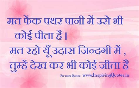 motivational biography in hindi quotes hindi suvichar wallpapers images for facebook