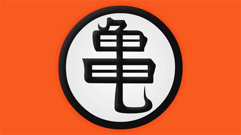 dragon ball kanji wallpaper muten roshi symbol by yurtigo on deviantart