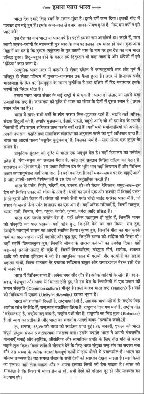 Essay in hindi language free superstition lines in hindi papers essays