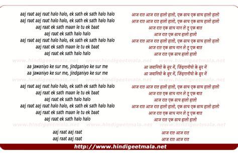 Halo Lyrics | aaj raat ek sath haalo haalo आज र त एक स थ ह ल ह ल
