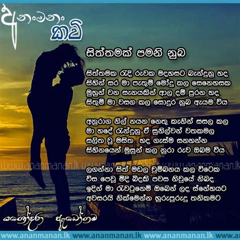 sinhala poem siththamak pamani numba  yashodara embogama sinhala kavi sinhala nisadas