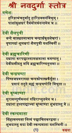 navagraha stotram sacred chants   morning mantra