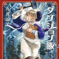 delicious in dungeon vol 1 crunchyroll stop motion animation cooking pv posted for