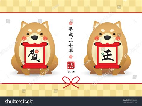 japanese new year card template 2018 year 2018 japanese new year stock vector 721169008