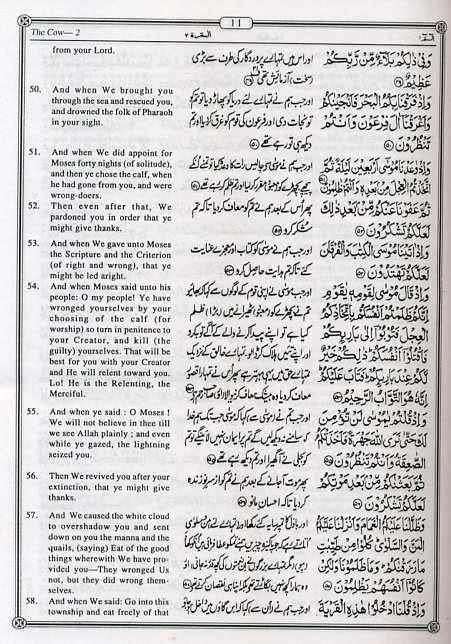 full version of quran in english the holy quran translation in english and urdu with arabic