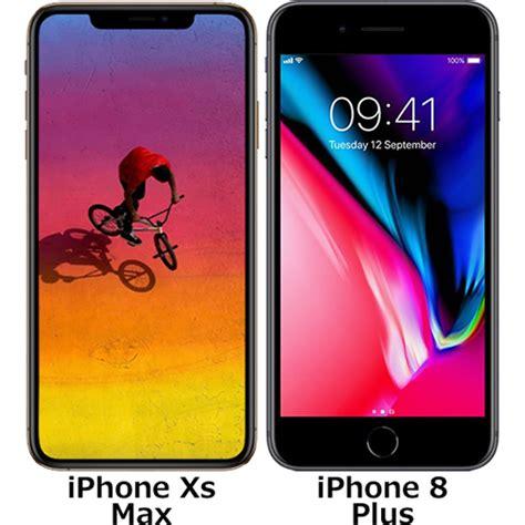 iphone xs max と iphone 8 plus の違い フォトスク