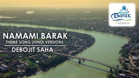 theme song happy valley namami barak theme song hindi version debojit saha