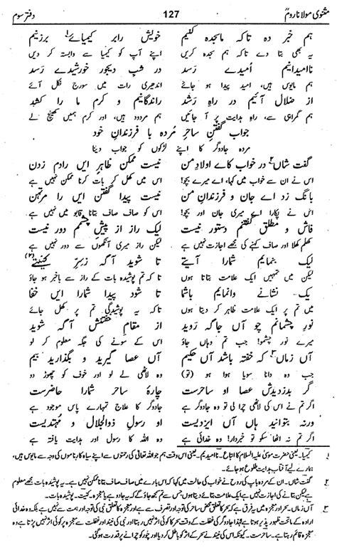 Masnavi Book Two masnavi rumi poetry 綷 綷 綷