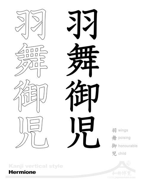 lettere in giapponese con traduzione tatuaggi giapponesi il significato e tante bellissime