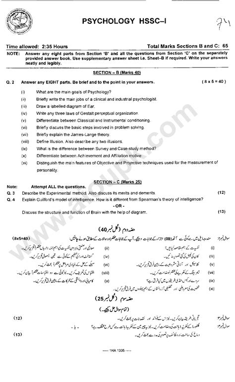 paper pattern 2nd year 2015 psychology model guess past papers hssc i 1st year