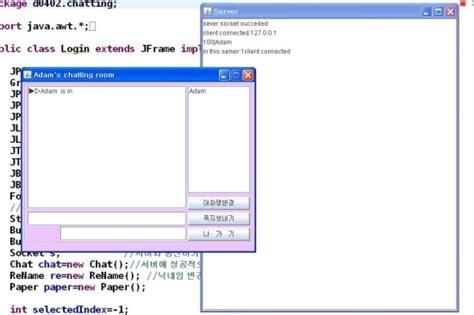 java swing container java를 이용한 간단한 채팅 프로그램 만들기 swing sql server chat 네이버 블로그
